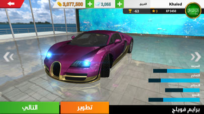 Hack tool for Arab Racing - سباق العرب